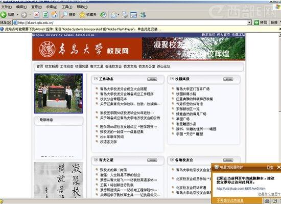 企业网站频遭挂马 瑞星呼吁企业加以重视