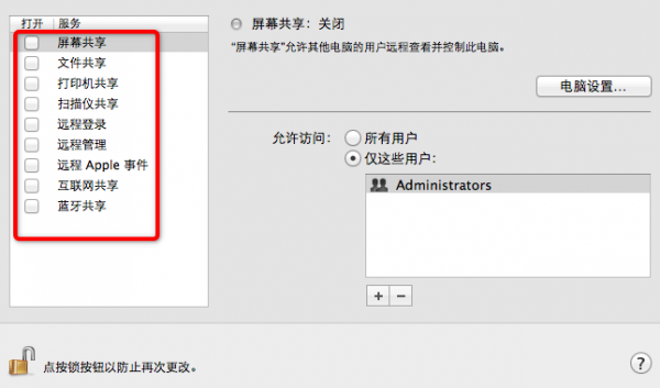Mac OS X Mountain Lion下配置Apache+Mysql+PHP的教程