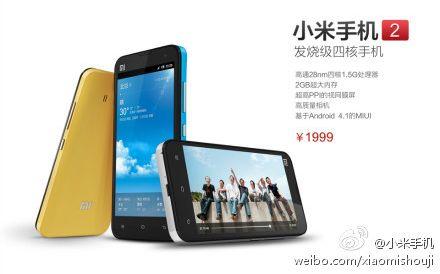 四核小米手机2价格为1999元 十月正式发售