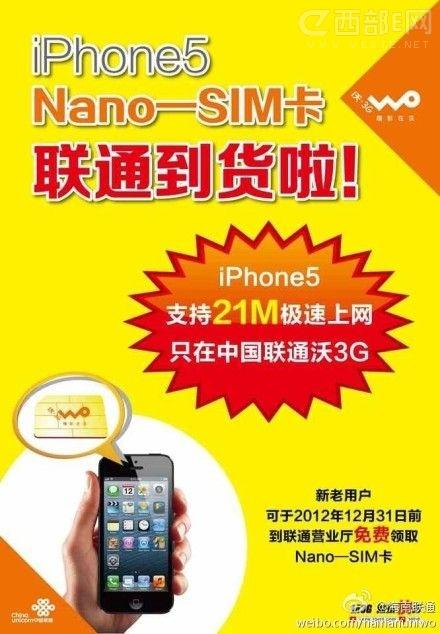 传大陆行货iPhone5于10月上市
