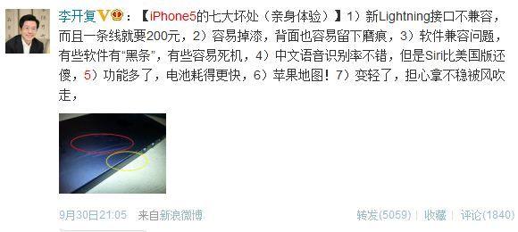 李开复亲身体验iPhone5的七大坏处