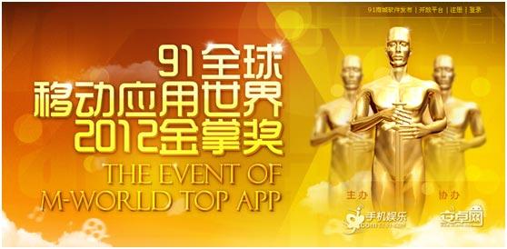 喜迎91全球移动应用世界2012 91金掌奖开幕