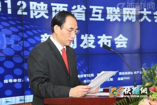 2012陕西省互联网大会将于12月15日举行