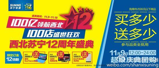 西北苏宁电器12周年 四大优惠举措庆盛典