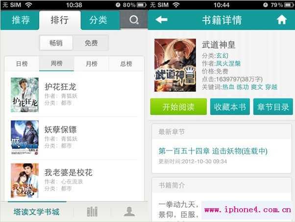 塔读文学精益求精 iOS和Android新版齐齐登场