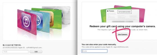 iTunes 11 加入礼品卡扫描功能,但中国区没有
