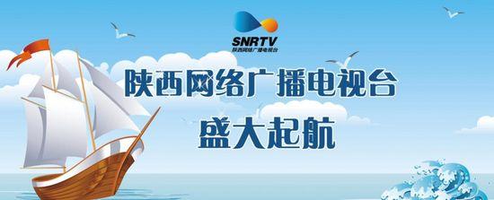 陕西网络广播电视台正式上线开播