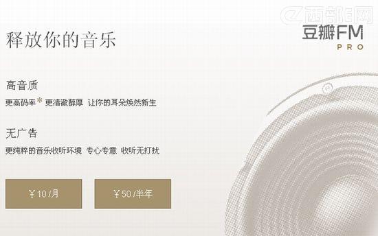 豆瓣电台产品升级版FM Pro上线,每月十元钱