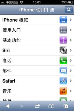 iPhone手机新手教程(将必杏彩平台开户读)