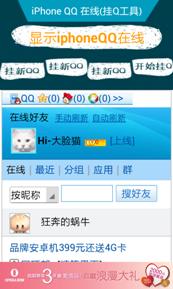 """当心""""iPhoneQQ在线""""挂机软件盗号诈骗"""