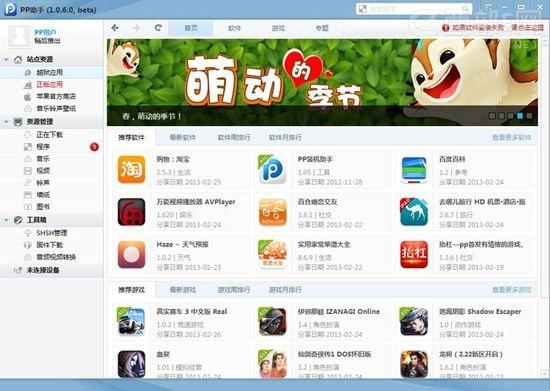 PP助手用户大批提升,皆因iPhone5成最畅销智能机