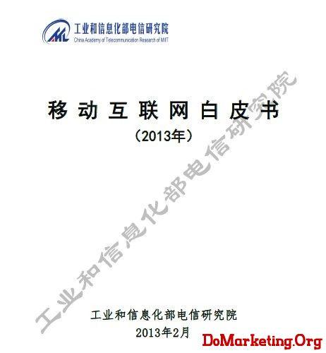 工信部发布2013年《移动互联网白皮书》