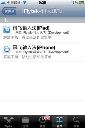 iPhone手机越狱版安装讯飞语音输入法的方法