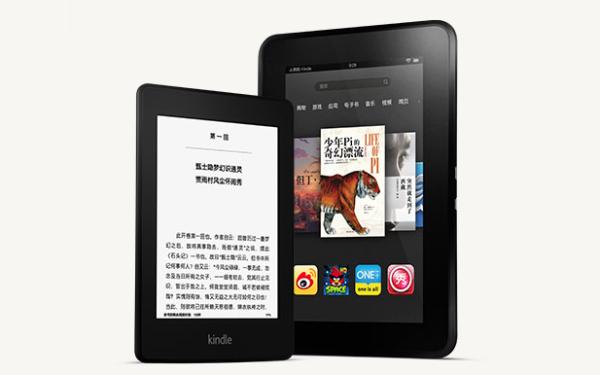 亚马逊Kindle正式进入中国 售价849元起