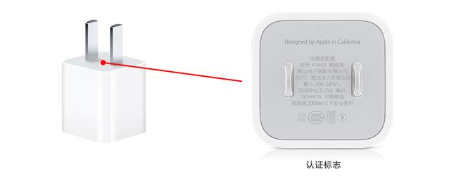 最近有几个新闻都是说使用苹果手机iPhone充电造成了人员伤亡,为了表示苹果电源适配器的安全性,苹果在官网上发布了鉴别国行原装充电器的方法。 通过这些介绍,可以帮助您鉴别苹果原装USB电源充电器,苹果建议使用原装随机标配的USB电源适配器和USB连接线。