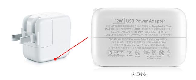 苹果原装iphone和ipad充电器真伪的辨别方法