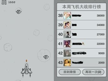 微信内置游戏《经典飞机大战》及其好友排名榜