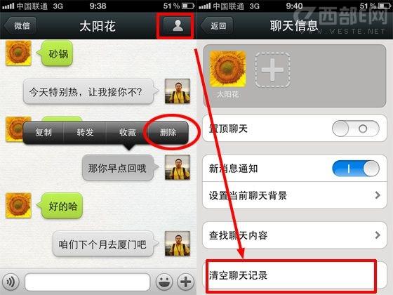 微信删除好友聊天记录的两种方法