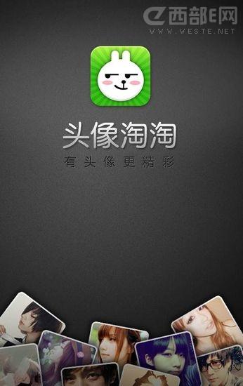 头像淘淘新版本安卓市场首发