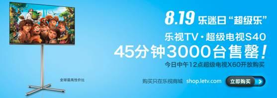 3000台乐视超级电视S40仅45分售罄 X60中午开抢