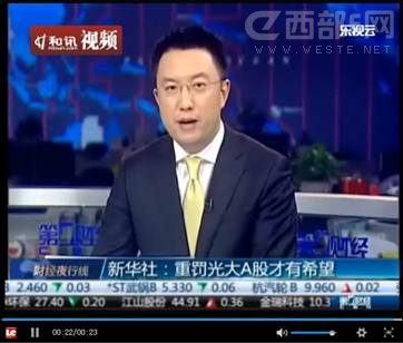 乐视云视频开放平台牵手和讯 打造最清晰视频新闻
