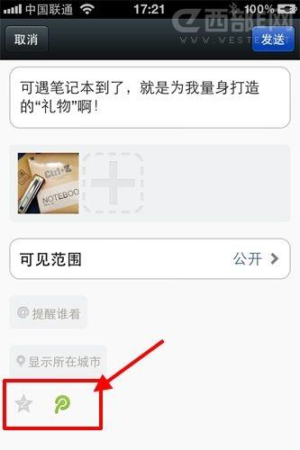 微信朋友圈同步到QQ空间和腾讯微博
