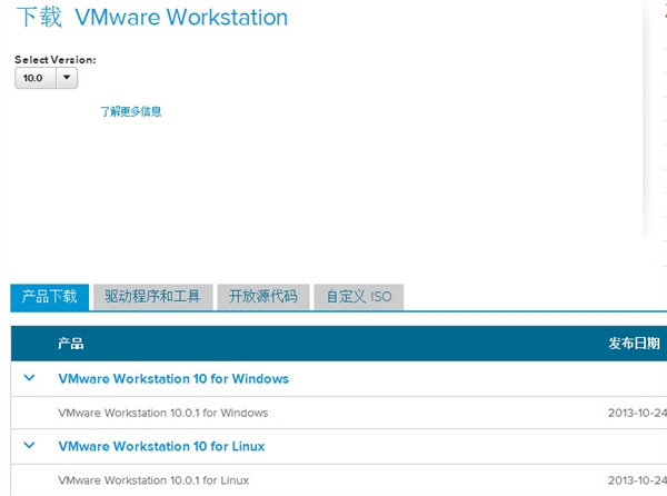 VMware Workstation 10.0.1下载,支持Win8.1