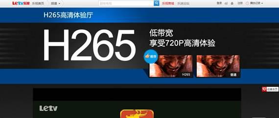 """视频业内独家""""免下载""""H.265技术落户乐视网"""
