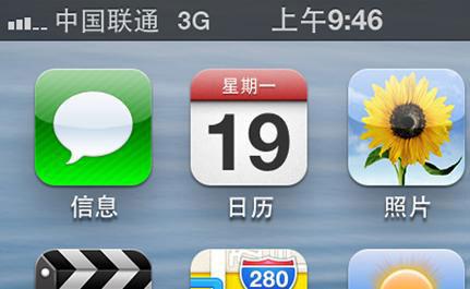 手机信号上的G、E、O、3G、H、H+是什么意思?
