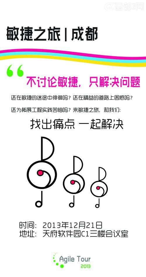敏捷之旅成都站 将于在天府软件园召开 12月21日