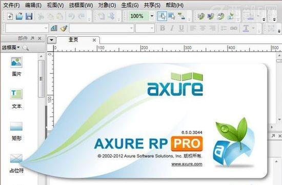 Axure RP 7.0快捷键汇总分享