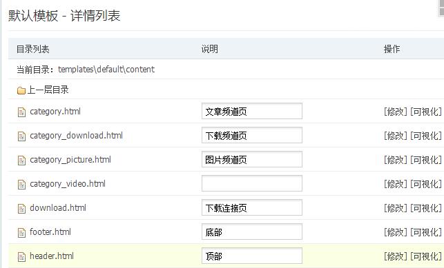 phpcms v9开启允许在线编辑模板的方法