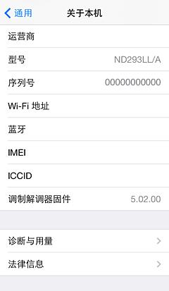 查找iPhone或iPad的序列号、IM在EI、MEID、CDN和 ICCID编杏彩官网号的方法