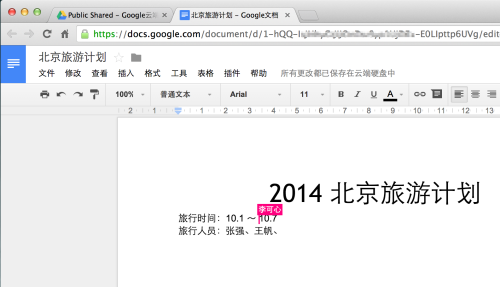 google drive cooperate
