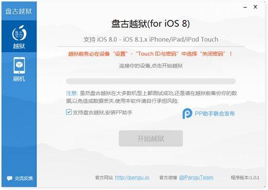 i杏彩OS 8.1完美清越狱图文教程