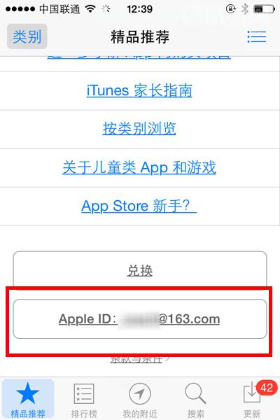 苹果AppStore账号绑定银联卡的图文教程(图文)
