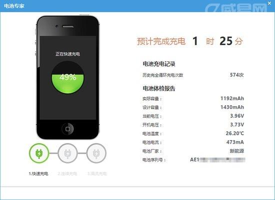 查看iPhone手机电池充电次数的方法