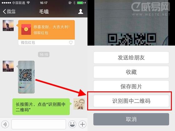 微信红包群图_微信6小技巧:识别图片中二维码的方法_聊天软件_威易网