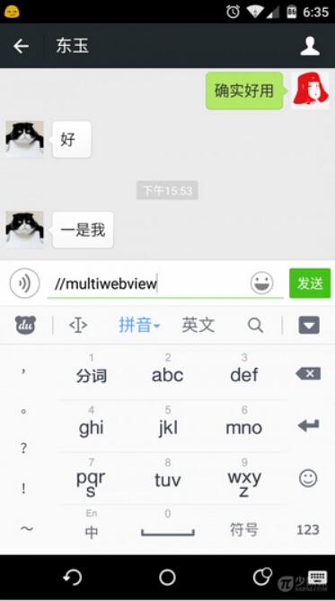 android版微信隐藏的13个功能代码彩蛋