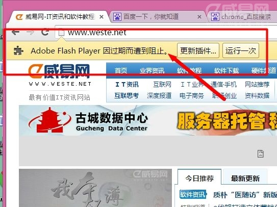 Adobe Flash Player因过期而遭到阻止