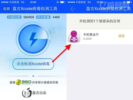 查查iPhone手机中毒了没? XcodeGhost病毒检测方法