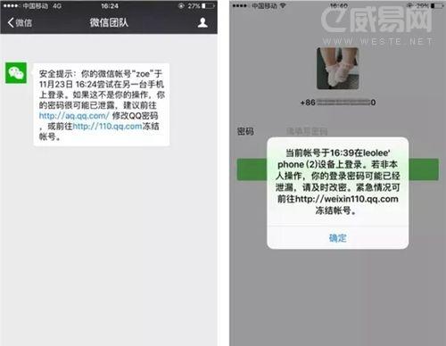 官方教程:微信账号被盗了找回的解决办法