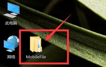 MobileFile文件夹