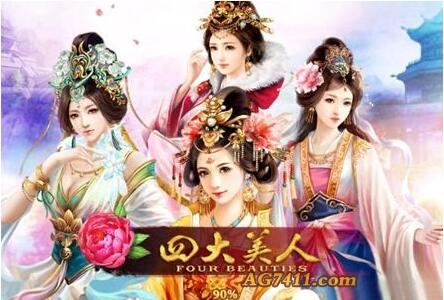 申博娱乐ag电子游戏《四大美人》手机版来袭!