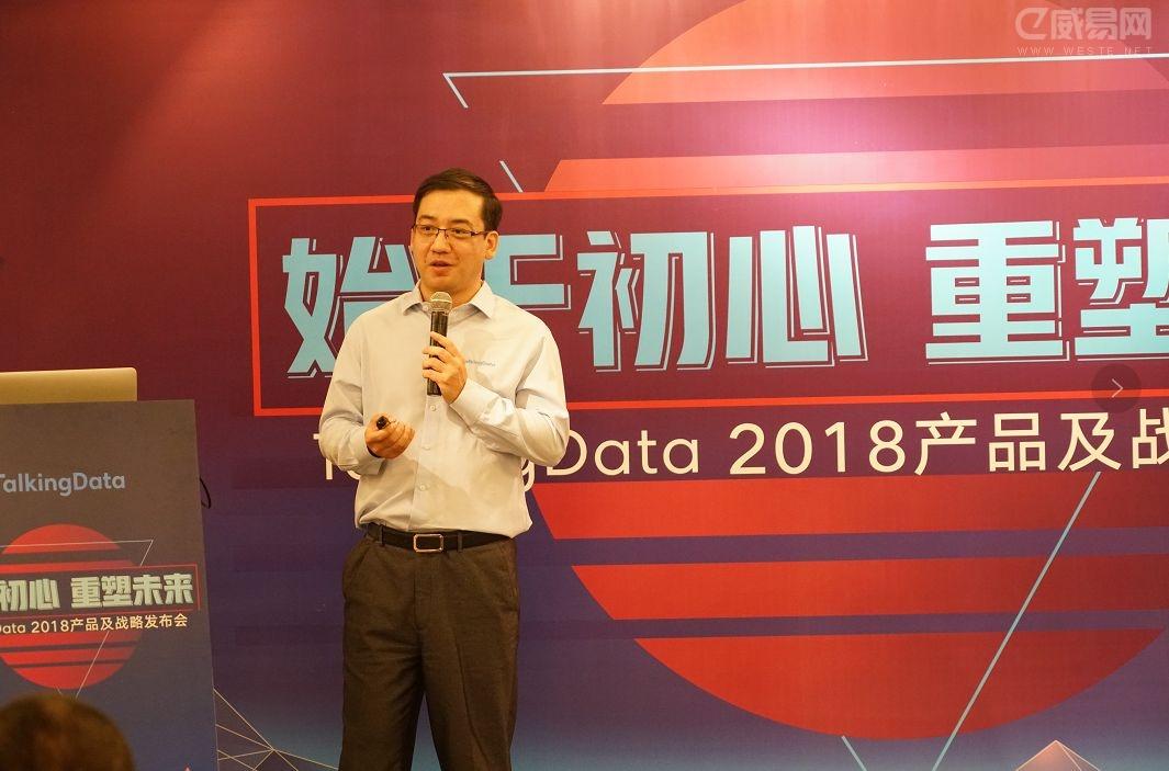 TalkingData发布新战略布局,以开放连接促数据智能
