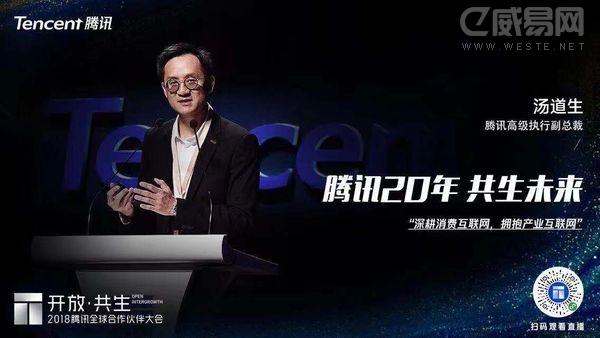 Sun Game 亚洲在线文娱:www.sss988.com腾讯汤道生:深耕消费互联网 拥抱产业互联网