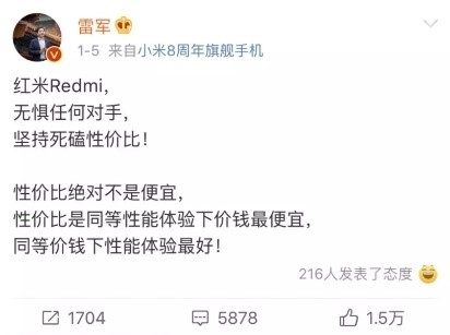 Redmi首款产品Redmi Note 7死磕性价比,重新定义千元机