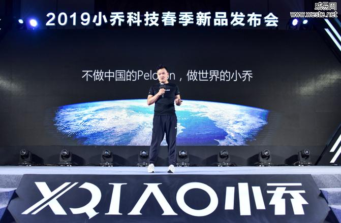 小乔科技2019:不做中国的Peloton,做世界的小乔