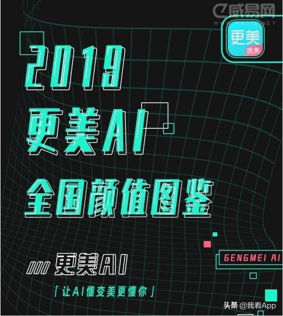 更美APP发布《2019更美AI全国颜值图鉴》:上海帅哥最爱整