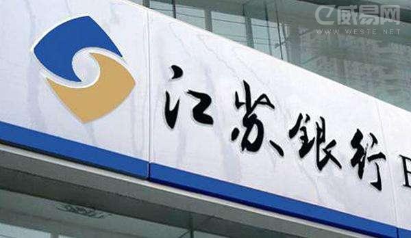 银行APP系列报道之江苏银行:居然分设了两个应用